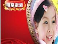 """2013年澳门拉斯维加斯线上注册""""利群杯""""网络明星宝宝大赛"""