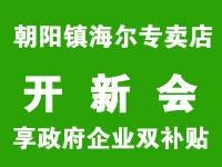 朝阳镇海尔专卖店以旧换新开新会享政府企业双补贴