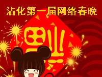 2013年沾化县第一届网络春晚火热报名中