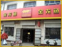 �C��中益�Z油食品有限公司(金���~�Yu)