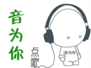 """陇西在线推出""""音为你""""点歌台,期待你的加入!"""