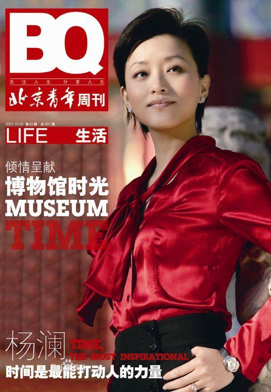 杨澜被评知性女人