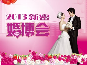 2013年龙8国际市首届婚博会