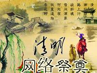 娄底清明节网上祭奠