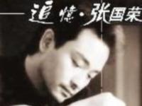 想念哥哥-记在张国荣逝世十周年