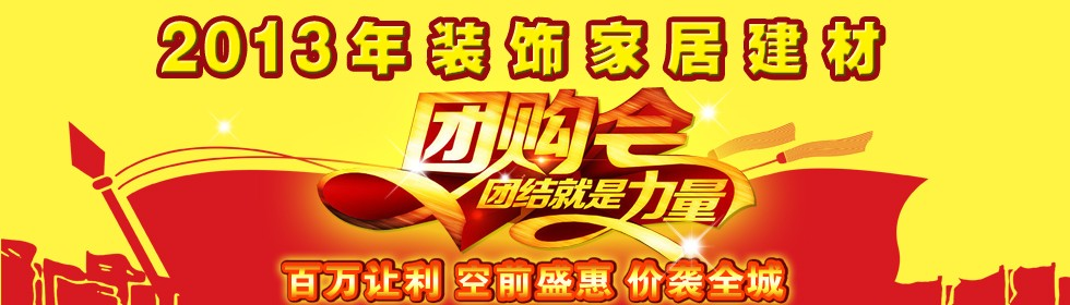 来凤县2013年装饰家居建材团购会