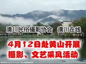 4月12日赴黄山开展摄影、文艺采风活动