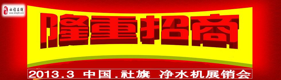 2013年社旗首届水家电行业品牌展销会