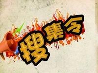 老葡京平台,老葡京注册,,老葡京网址同城QQ群大搜集活动