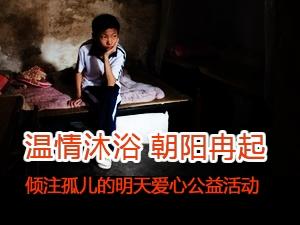 温情沐浴 朝阳冉起――倾注孤儿的明天爱心公益活动