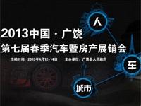 广饶县第七届汽车暨房展会
