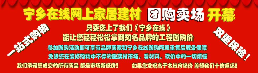 4月15日-5月15日宁乡在线网上家居建材团购博览会