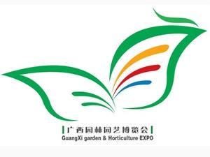 第四届广西园艺园林博览会