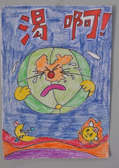 节约资源 保护环境 从我做起—临潼儿童绘画作品比赛