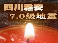 关注四川雅安7.0级地震