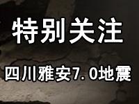 四川雅安�J山�l生7.0�地震