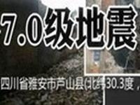 四川雅安芦山县7.0级地震