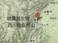 四川雅安芦山发生7.0级地震_让我们一起为雅安祈福