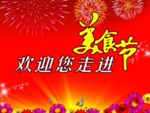 第四届中国酉阳桃花源美食节