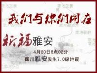 四川雅安地震-美高梅游戏人民与你们同在
