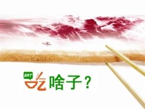 【吃什么】河津健康美食?