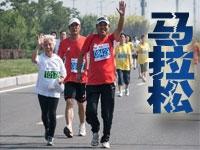 """2013""""武清�_�l�^杯""""第二�锰旖���H�R拉松�"""