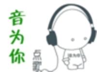 【音为你点歌】888真人娱乐信息网站内点歌台
