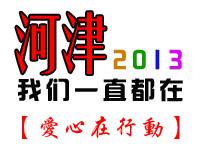 2013河津在线-【爱心在行动】