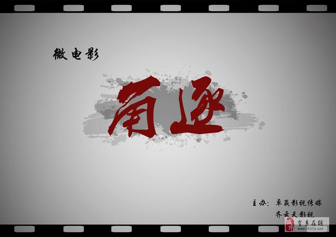 金乡微电影《角逐》5.1期间开拍
