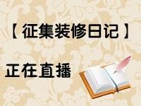 【征集装修日记】—资溪业主谈谈装修心得