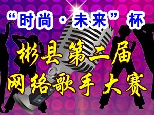 """""""时尚・未来""""杯彬县第二届网络歌手大赛"""
