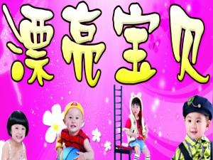 """2013凯里首届""""漂亮宝贝""""形象代言网络评选大赛"""