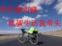 澳门银河娱乐在线刘旭单车游西藏低碳生活我带头!