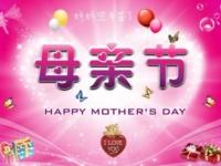 祝天下的母亲节日快乐!