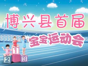 博兴县首届宝宝运动会开始报名了!