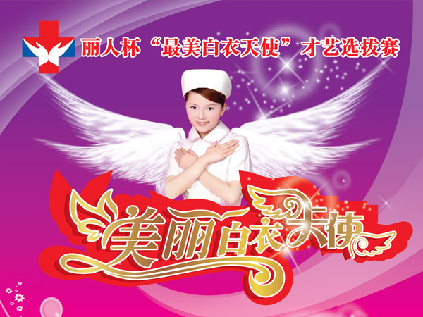 """2013年""""丽人""""杯最美白衣天使才艺选拔大赛"""