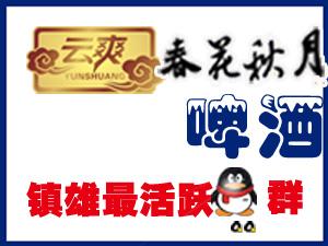 云爽春花秋月啤酒杯镇雄县最活跃QQ群评选活动(2013届)