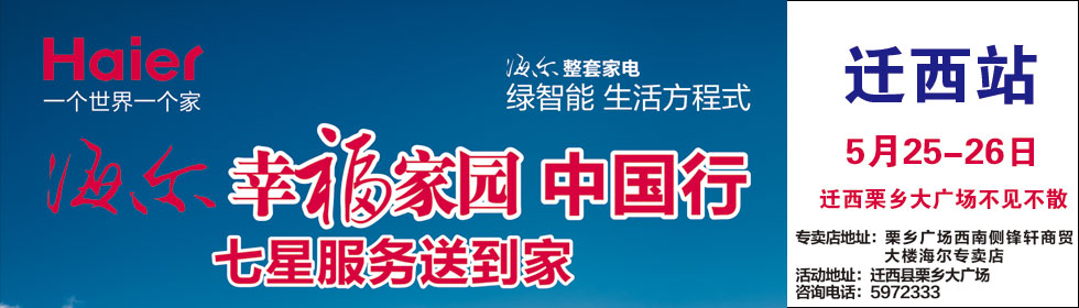海尔幸福家园中国行迁西站5月25、26日盛大开启