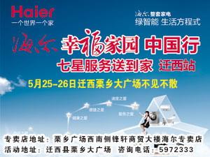海尔幸福家园中国行众网彩票站5月25、26日盛大开启
