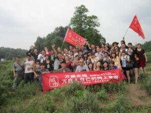 万盛在线首次大型网友南川游活动