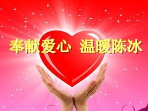 爱心接力,将爱传播,为白血病9岁女孩陈冰募捐倡议书