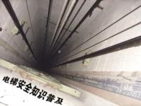 电梯安全知识普及