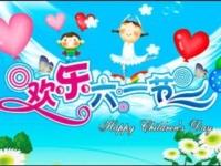 2013年宝丰小朋友的六一儿童节