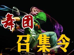 务川在线网仡佬族版《江南style》舞团召集令