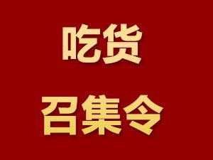 """澳门威尼斯人娱乐场官网""""吃货""""召集令"""