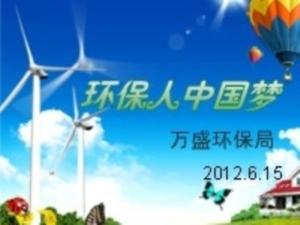 """""""环保人中国梦""""征文网络投票评选活动"""