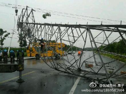 相城区环湖路:别克轿车撞倒高压铁塔 多地居民断电