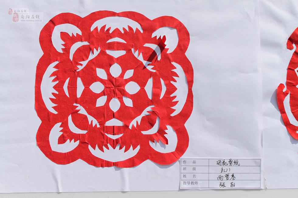 美术剪纸剪团花步骤图