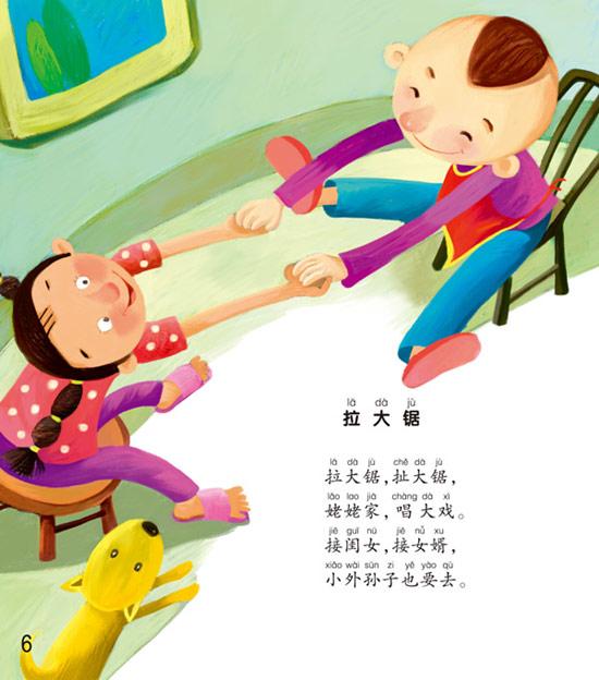 【61特别奉献】中国宝宝民间经典童谣 网络图