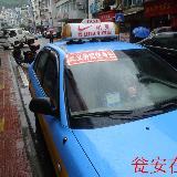 [原创]为学子高考、出租车辆义务接送